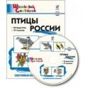 Окружающий мир. 1 класс. Комплект интерактивных тестов. ФГОС (CD)