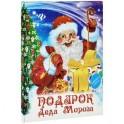 Подарок Деда Мороза (+ игра)