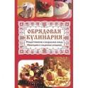 Обрядовая кулинария. Рождественские и пасхальные блюда