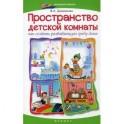 Пространство детской комнаты: как создать развивающую среду дома.