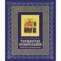 Торжество православия: Основы веры для новоначальных.