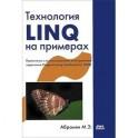 Технология LINQ на примерах. Практикум с использованием электронного задачника Programming Taskbook for LINQ