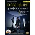 Освещение при фотосъемке. Практическое пособие для фотографов (+DVD)