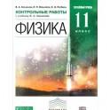 Физика. 11 класс. Углубленный уровень. Контрольные работы к учебнику В. А. Касьянова