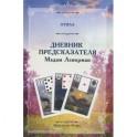 Дневник предсказателя Мадам Ленорман (малая колода 36 карт)