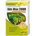 3ds Max 2009. Самоучитель. 3-е издание