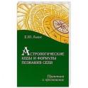 Астрологические коды и формулы познания себя. Практика и применение