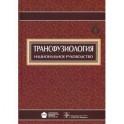 Трансфузиология. Национальное руководство (+ CD-ROM)