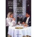 Ресторанный бизнес в России. С чего начать и как преуспеть