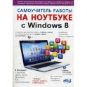 Самоучитель работы на ноутбуке с Windows 8