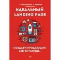 Идеальный Landing Page. Создаем продающие веб-страницы.