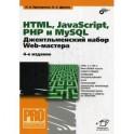 Профессиональная серия программирования. HTML, JavaScript, PHP и MySQL. Джентльменский набор Web-мастера.