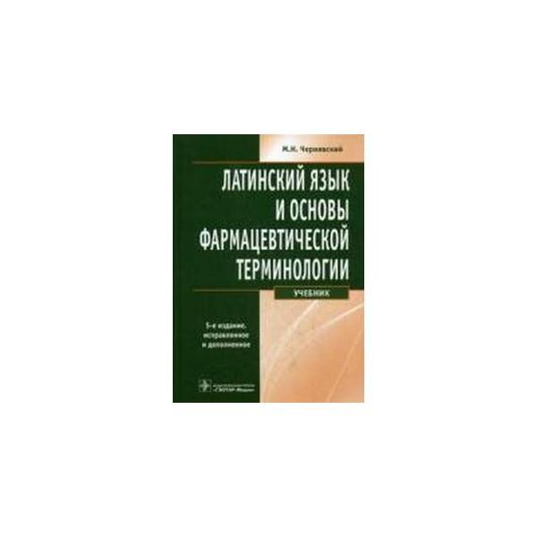 «латинский язык для медиков. шпаргалки» эксмо; москва; 2018