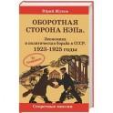 Оборотная сторона НЭПа. Экономика и политическая  борьба в СССР. 1923-1925 г.