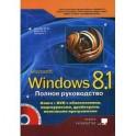 Полное руководство Windows 8.1. (+ DVD-ROM)