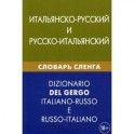Итальянско-русский и русско-итальянский словарь сленга