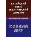 Китайский язык. Тематический словарь. Компактное издание.