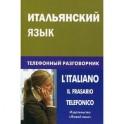 Итальянский язык. Телефонный разговорник / L'Italiano: Il Frasario Telefonico