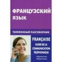 Французский язык. Телефонный разговорник / Francaise: Guide de la communication telephonique