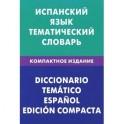 Испанский язык. Тематический словарь