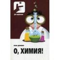 О, химия! Необыкновенные химические викторины, сеансы магии и прочие веселые истории.