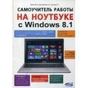 Самоучитель работы на ноутбуке с Windows 8.1.