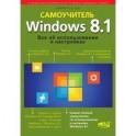 Windows 8.1. Все об использовании и настройках. Самоучитель.