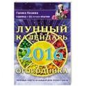 Лунный календарь огородника 2016