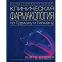 Клиническая фармакология по Гудману и Гилману. В 4 книгах. Книга 2
