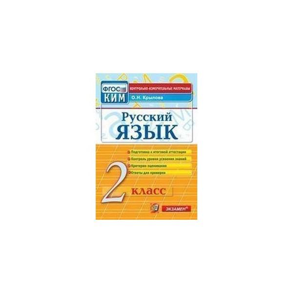 язык ответы 3 никифорова класс решебник фгос ким русский