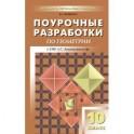 Поурочные разработки по геометрии. 10 класс.