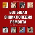 Большая энциклопедия ремонта