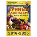 Долгосрочный лунный календарь работ в саду и огороде на 2016-2025 гг.