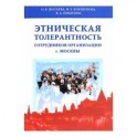 Этническая толерантность сотрудников организаций г. Москвы