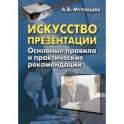 Искусство презентации. Основные правила и практические рекомендации.