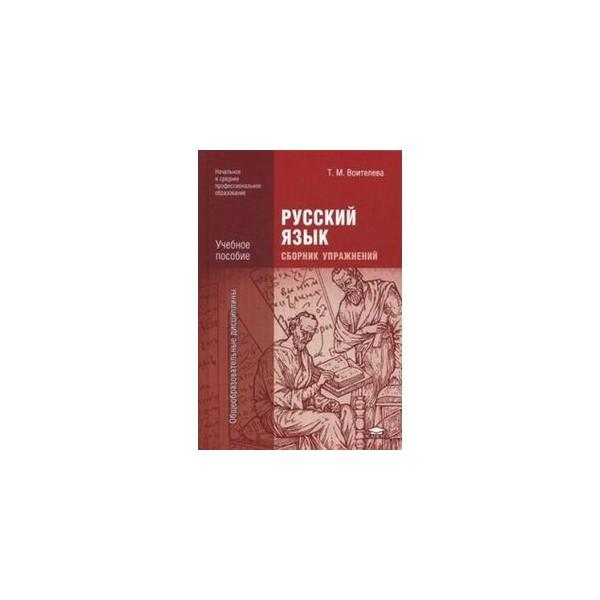 Русский язык Антонова Воителева ГДЗ 2014
