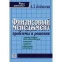 Финансовый менеджмент: проблемы и решения: Сборник мини-тем для обсуждения, тестов, задач, деловых ситуаций.