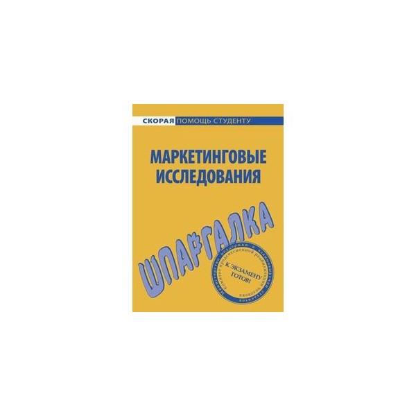 Шпаргалки по маркетингу dox