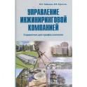 Управление инжиниринговой компанией. Справочник для профессионалов