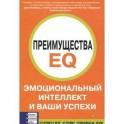 Преимущества EQ: Эмоциональный интеллект и ваши успехи