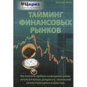 Тайминг финансовых рынков