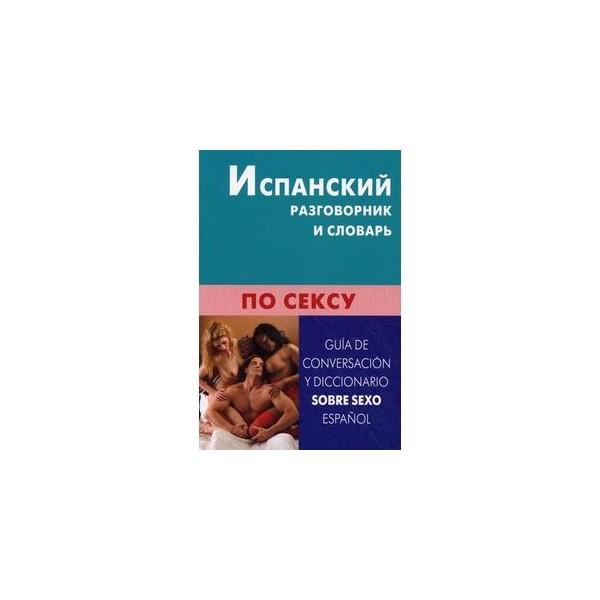 Эротические словарь