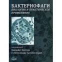 Бактериофаги: Биология и практическое применение.