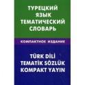 Турецкий язык. Тематический словарь. Компактное издание.