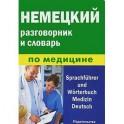 Немецкий разговорник и словарь по медицине / Sprachfuhrer and Worterbuch Medizin Deutsch