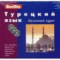 Турецкий язык. Базовый курс (книга + 3CD).
