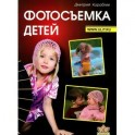 Фотосъемка детей. Книга для родителей и фотографов