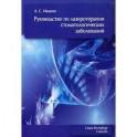 Руководство по лазеротерапии стоматологических заболеваний.