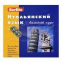 Итальянский язык. Базовый курс (книга + 3CD)