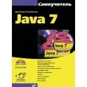 Самоучитель Java 7